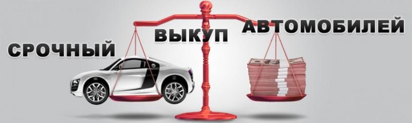 Вам необходимо продать автомобиль сегодня или именно сейчас? Мы выкупаем авто быстро и дорого. Мгновенный расчет наличными или банковский перевод.