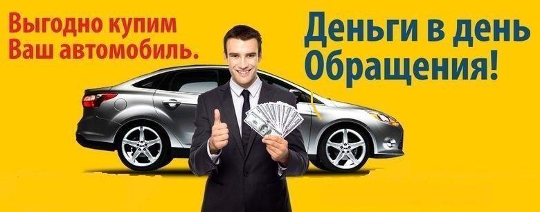 Компания «АвтоТрейд23″ осуществляет выкуп авто в Краснодарском крае с выплатой до 95% от рыночной стоимости транспортного средства.